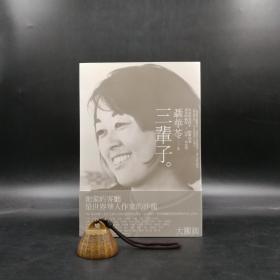 台湾联经版  聂华苓《三辈子(二版)》(锁线胶订)