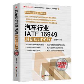 汽车行业IATF16949最新应用实务谢建华管理管理经典