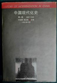 中国现代化史:第一卷 1800-1949(精装,书衣里布面封面封底)
