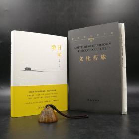 每周一礼08:余秋雨钤印《文化苦旅》毛边本(一版一印)+止庵签名·双钤印《游日记》毛边本