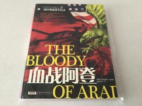 二战经典战役全纪录2:血战阿登