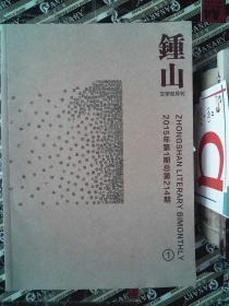 钟山 文学双月刊 2015.1