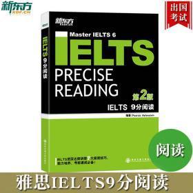 新东方 雅思9分阅读IELTS9分阅读 第2版 雅思名师讲授7大阅读技巧 全面了解战胜雅思阅读能力培养雅思考试教材雅思9分达人高分阅读