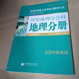 全国各类成人高考(高升本)复习指导丛书 历史地理综合科地理分册附解题指导(第13版)