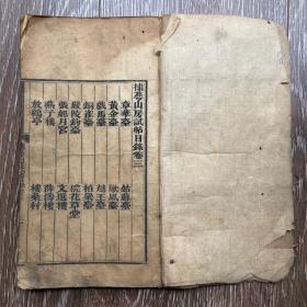 棣萼山房试帖目录卷三、卷四 大开本