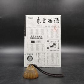 郑子宁签名《东言西语:在语言中重新发现中国》(一版一印)