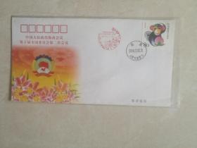 中国人民政治协商会议第十届全国委员会第二次会议纪念封三轮猴