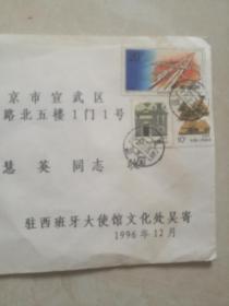 驻西班牙大使馆文化处寄;;北京宣武门实寄封