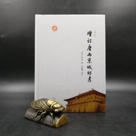 87岁著名学者李建超先生毛笔签名·钤印 《最新增订唐两京城坊考》(精)