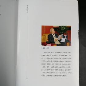 特惠签名本| 87岁著名学者李建超先生毛笔签名·钤印 《最新增订唐两京城坊考》(精)