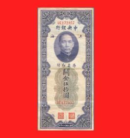 【0084】AG-7·UE172357【钱币中央银行关金劵·关金伍拾圆·民国19年/1930年·美国钞票公司印制·88×192mm·李骏耀.田亦民签名版】