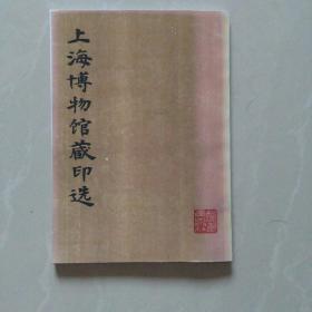 上海博物馆藏印选(拍前请看品相描述)