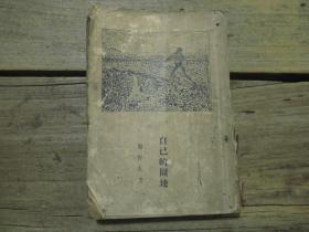 民国原版:《自己的园地》  缺封底和版权页