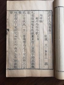 康熙吴郡沂咏堂精刻《渔洋山人诗集》15卷三册