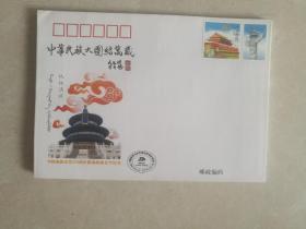 中华民族大团结万岁--中国满族定名377周年暨满族颁金节纪念10枚