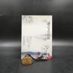 台湾联经版   吴宏一《读古文想问题》