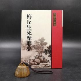 台湾联经版  高阳《梅丘生死摩耶梦》