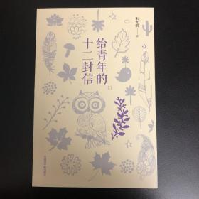 给青年的十二封信(一部最畅销、最贴心的青年修养励志书) 朱光潜 著