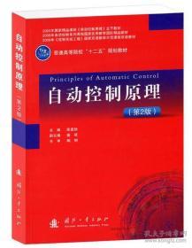 二手正版自动控制原理(第2版) 陈复扬 国防工业出版社