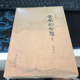大道心灯:老子的智慧(共2册)