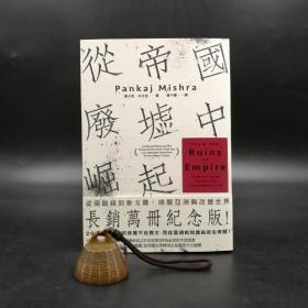 台湾联经版  潘卡吉‧米什拉《从帝国废墟中崛起(二版)》
