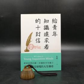 台湾联经版   朱敬一《给青年知识追求者的十封信》