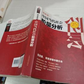 中国当代社会阶层分析 (最新修订本)扉页有字迹