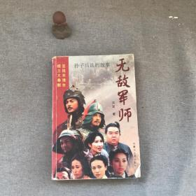 无敌军师孙子兵法的故事