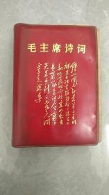 毛主席诗词(注释)北京1967-10