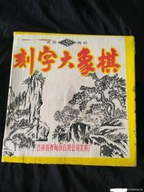桦甸产长白山牌刻字象棋一副水曲柳木(47毫米)