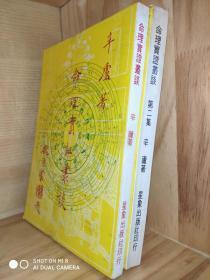 早期原版《命理实证丛谈》1、2集合售  ——实拍现货,不需要查库存,不需要从台湾发。欢迎比价,如若从台预定发售,价格更低!