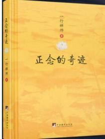 正念的奇迹 精装版 一行禅师 是现代的佛教禅宗诗人 人生哲学心理学西藏生死书舍得放下圣严法师南怀瑾信仰佛教的书籍佛学畅销书籍