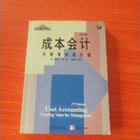 成本会计:为管理创造价值(第5版)