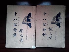 A6,全套!民国上海新文化书社精印:十八家诗钞,全四厚册28卷全,每册独立目录。