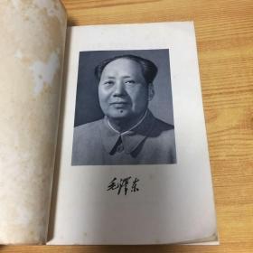 毛泽东选集(英文版)第一卷.第三卷(两本)
