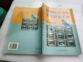 特种经济动物常用数据手册