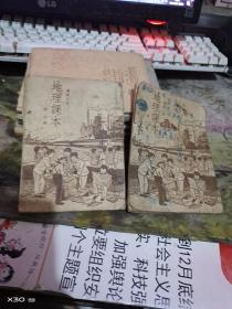 高级小学地理课本 第 1、2、3册【黄雁星著、多地图a12