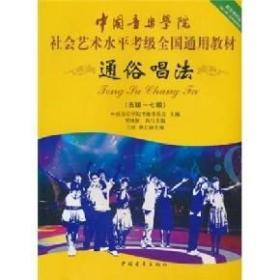 中国音乐学院社会艺术水平考级全国通用教材:通俗唱法(级-级)  : 中国青年出版社 贺冰新 中