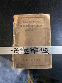 优级算术补充教材 全一册 满洲国时期康德九年1942年奉天盛京书店出版