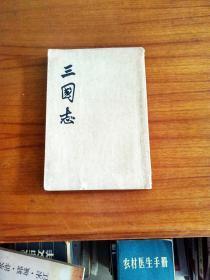 三国志中华书局
