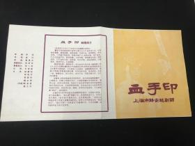 1983年越剧戏单:《血手印》上海市静安区越剧团演出