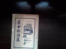 "A7,稀见版本,民国二十五年上海大中华书局初版一印刊行:""清代禁书""《袁中郎诗集》,32开平装一册全。此单行本,罕见"