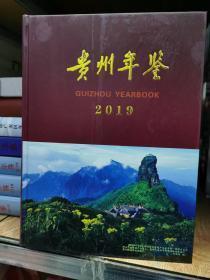 贵州年鉴2019