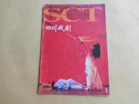 四川戏剧1994年1期.