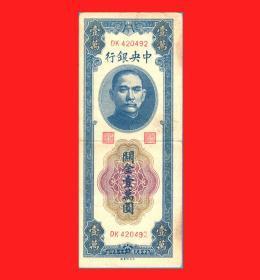 【0114】AG-41a·DK420492【钱币中央银行关金劵·关金壹万圆·民国37年/1948年·中央印制厂印制·63×155mm·梁平.田亦民签名版】