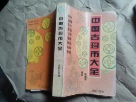 中国古珍币大全