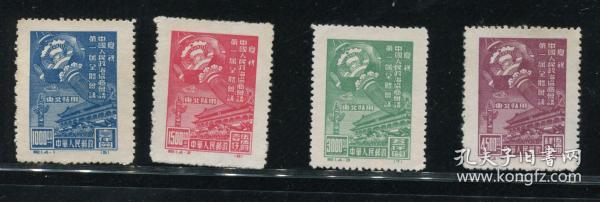 纪1 庆祝中国人民政治协商会议第一届全体会议 东北贴用