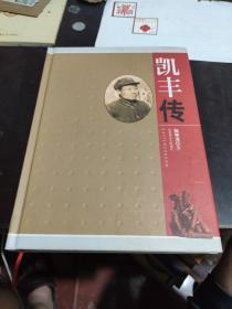 精装版《凯丰传》张学龙著   作者签赠本