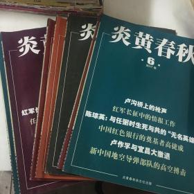 炎黄春秋2007年6-12