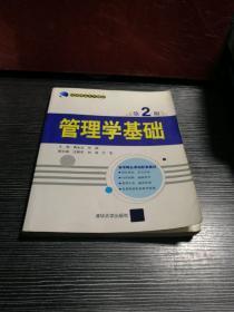 管理学基础(第2版)(银领精品系列教材)